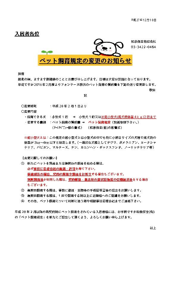 フォンテーヌ駒沢 ペット飼育規定の変更について
