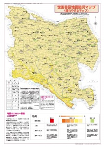 世田谷区ハザードマップ (揺れやすさマップ)