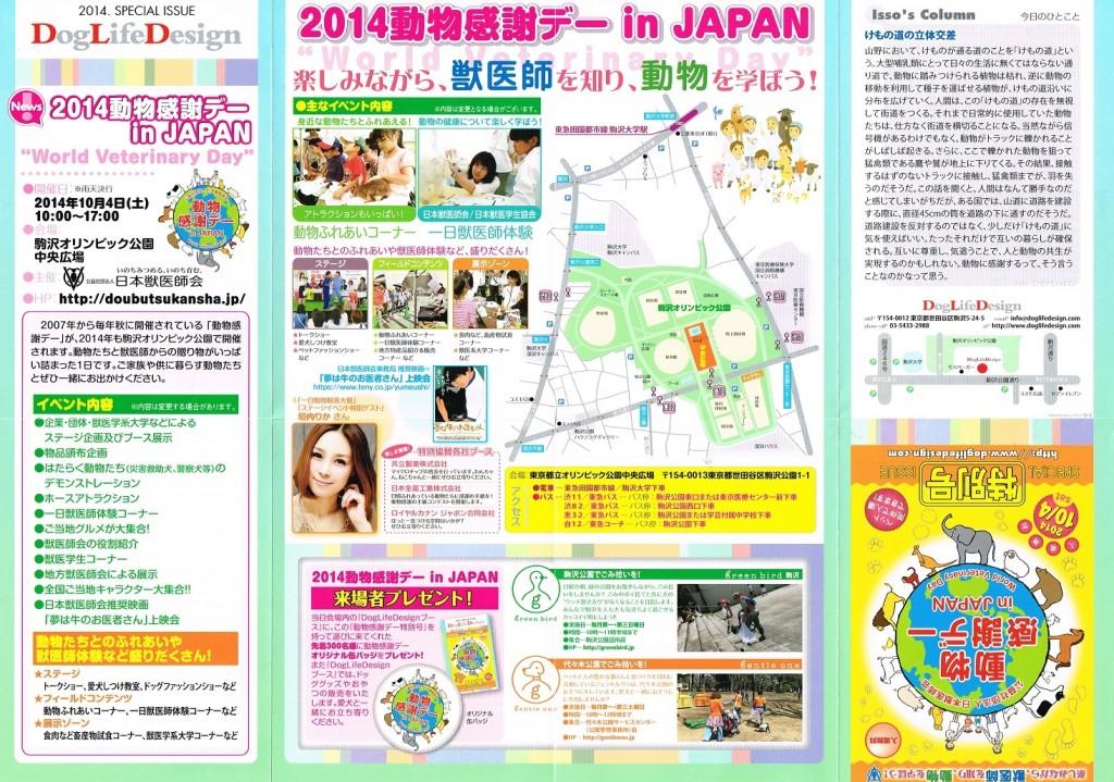 2014動物感謝デーIN JAPAN (駒沢公園)