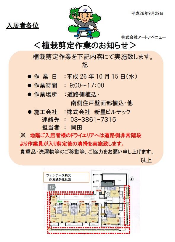 フォンテーヌ駒沢 植栽剪定のお知らせ