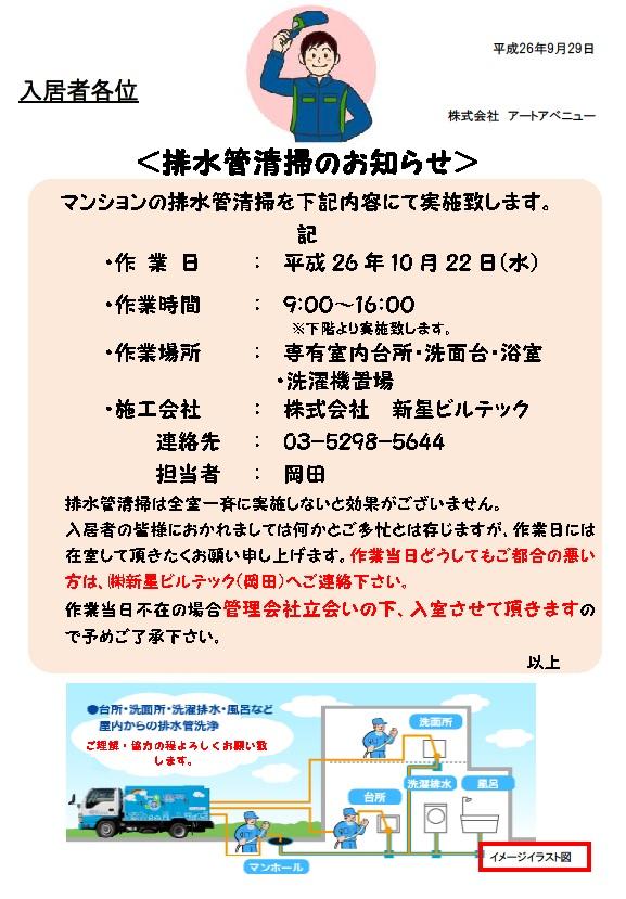 フォンテーヌ駒沢 宅内排水管清掃のお知らせ