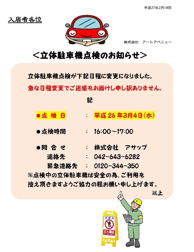 フォンテーヌ駒沢 3月度立駐機点検のお知らせ