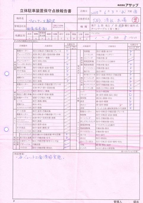 フォンテーヌ駒沢 6月度立駐機 保守点検報告書