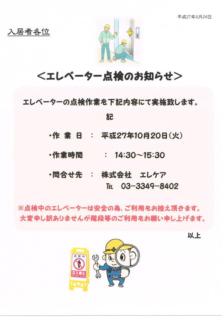 フォンテーヌ駒沢10月度、エレベーター点検のお知らせ