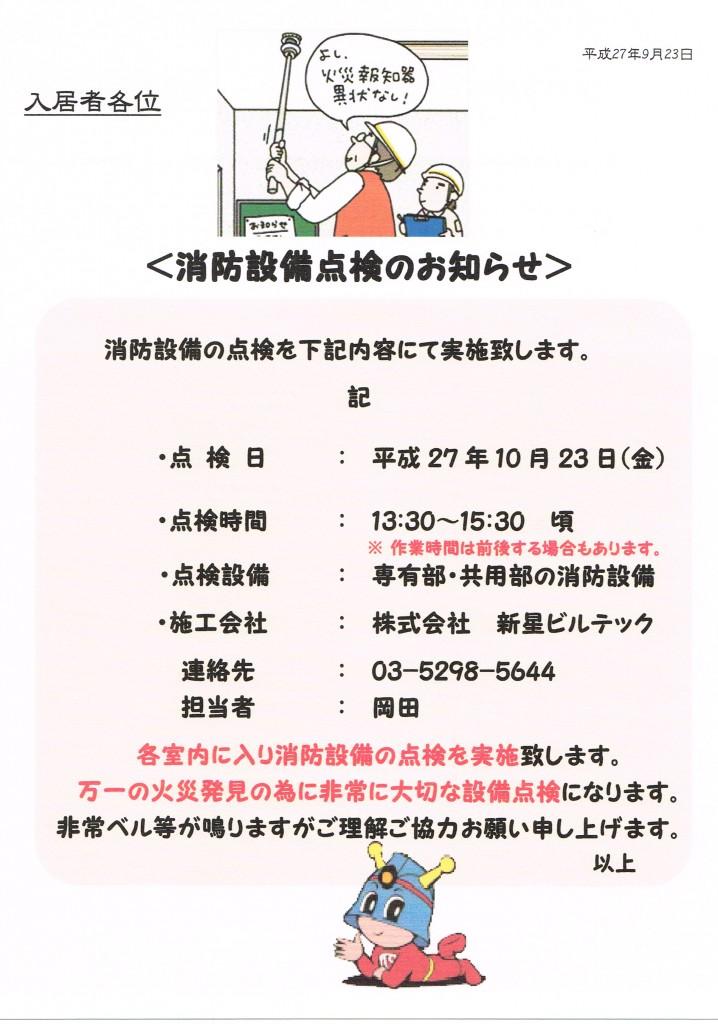 フォンテーヌ駒沢、10月度消防設備点検のお知らせ