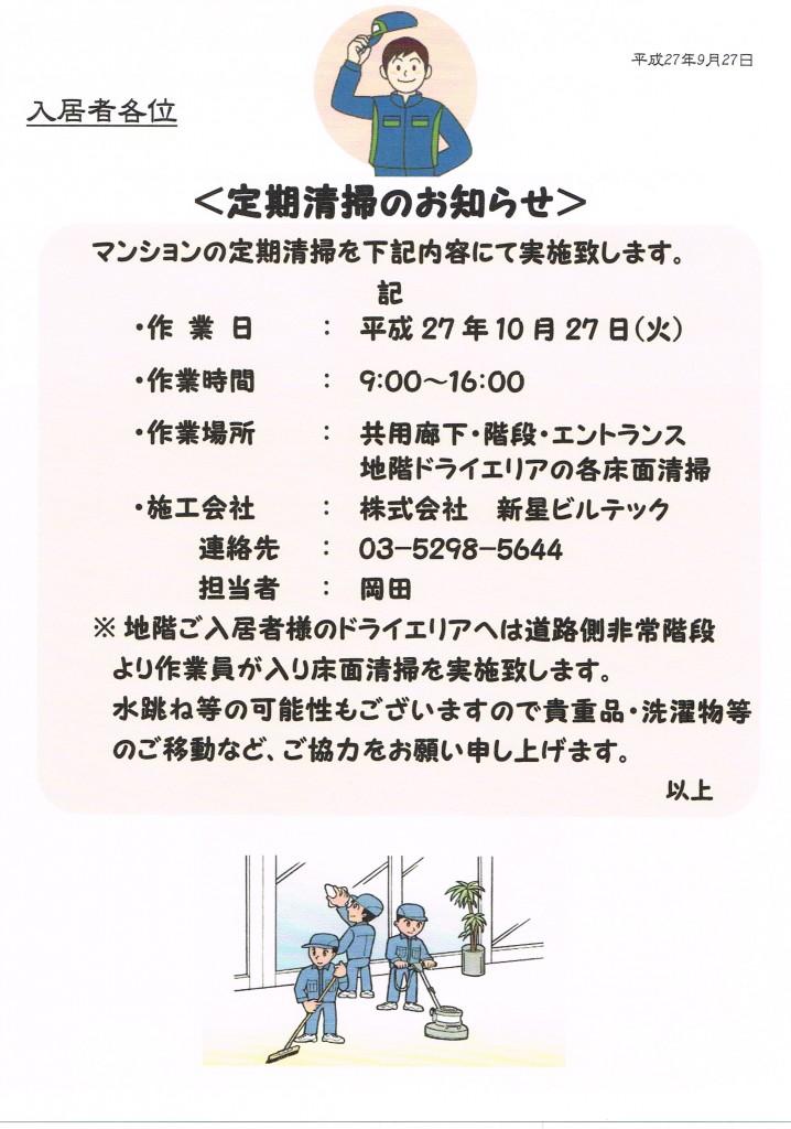 フォンテーヌ駒沢 10月度定期清掃のお知らせ