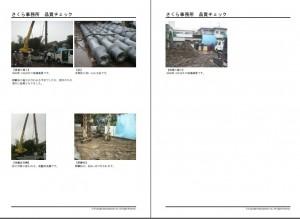フォンテーヌ駒沢 杭工事 施工時写真