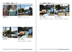 フォンテーヌ駒沢 杭工事施工時写真 2009年9月23日