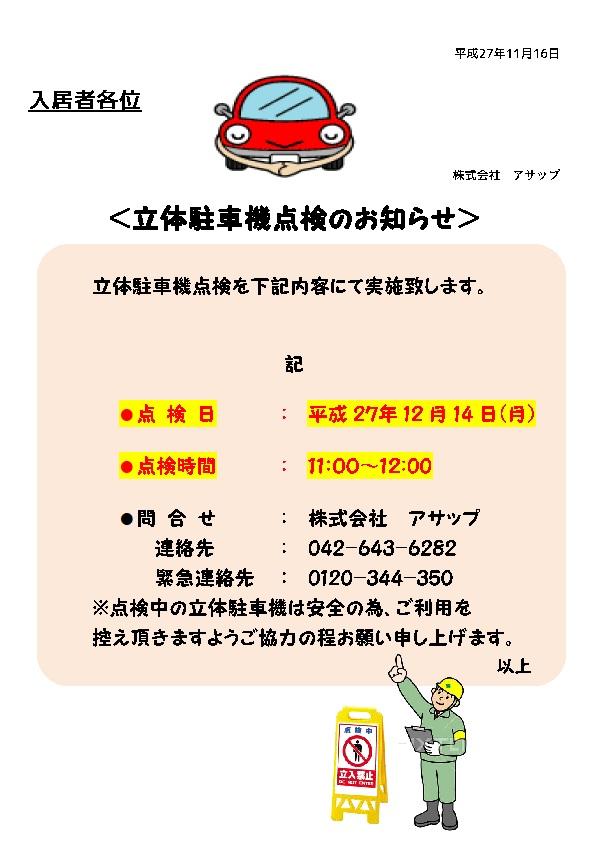 フォンテーヌ駒沢 12月度立駐機定期点検