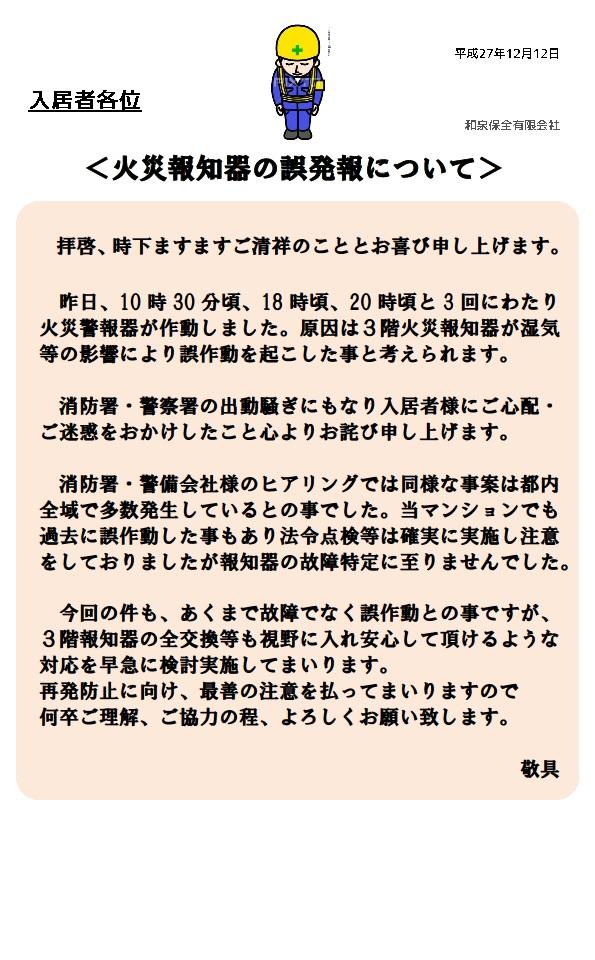 火災報知器誤発報についてお知らせとお詫び