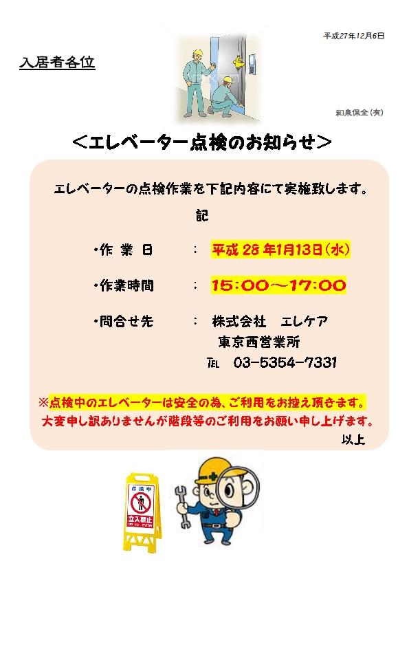 フォンテーヌ駒沢 2016年1月度エレベーター点検のお知らせ