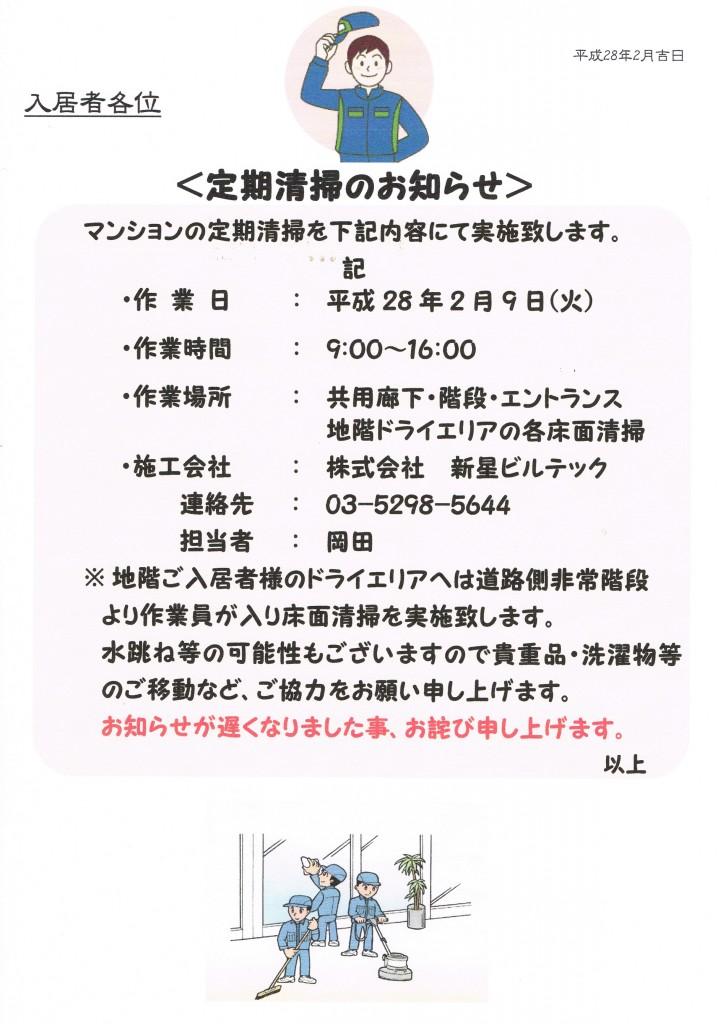 フォンテーヌ駒沢2016年2月度 共用部定期清掃のお知らせ