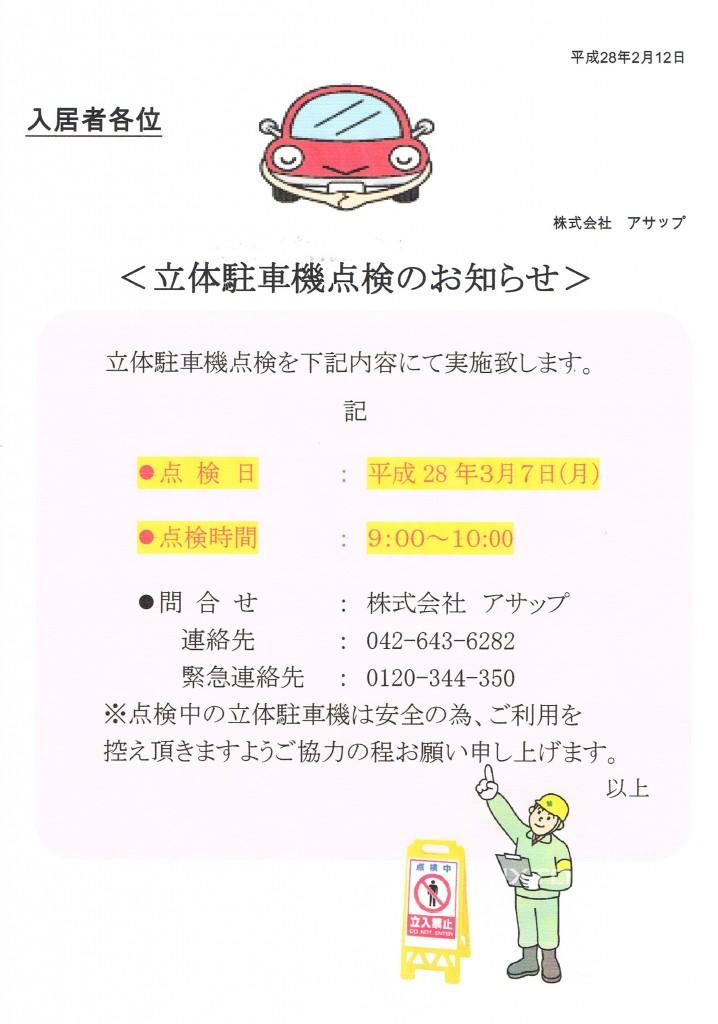 フォンテーヌ駒沢 2016年度3月度立駐機点検のお知らせ
