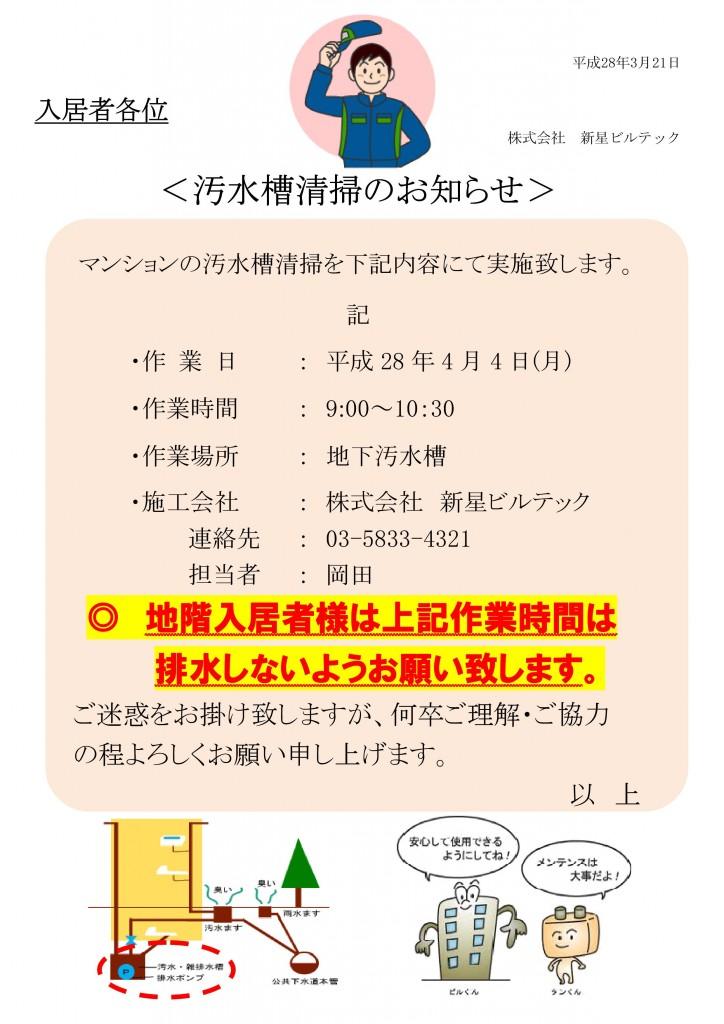 フォンテーヌ駒沢 2016年4月度汚水槽点検のお知らせ
