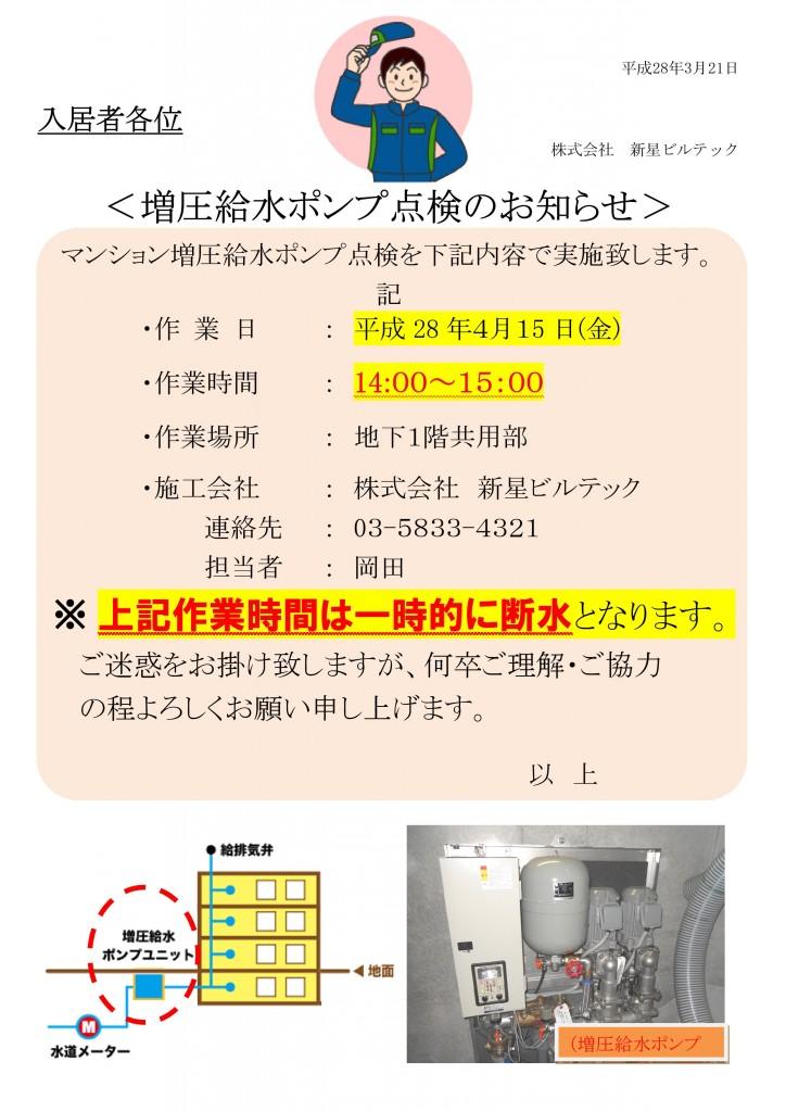 フォンテーヌ駒沢 2016年4月度増圧給水ポンプ点検のお知らせ