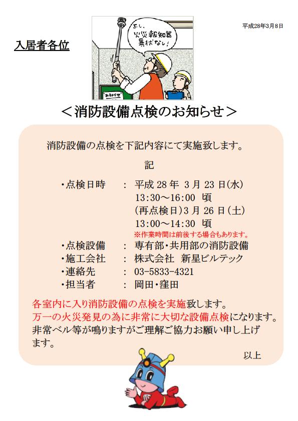 フォンテーヌ駒沢消防設備点検のお知らせ