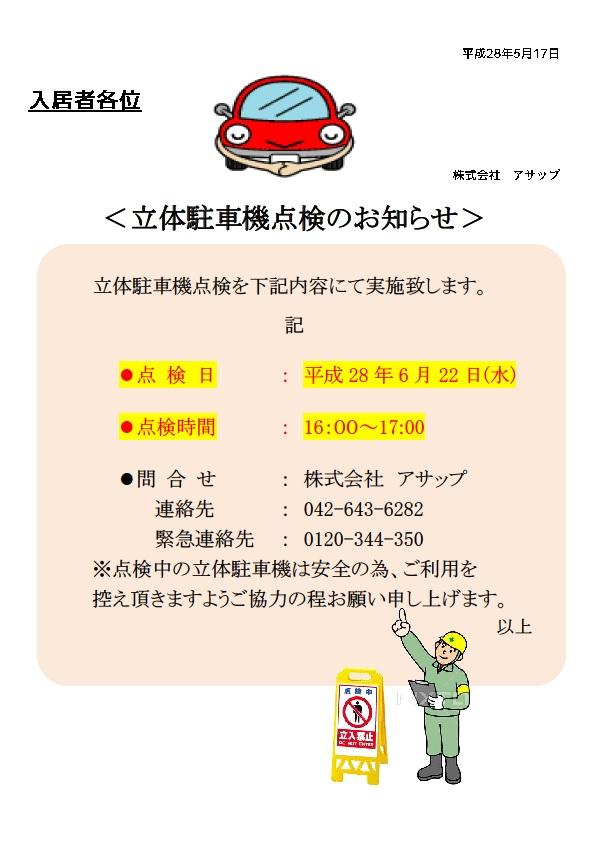 フォンテーヌ駒沢 2016年度6月度 立体駐車機点検のお知らせ