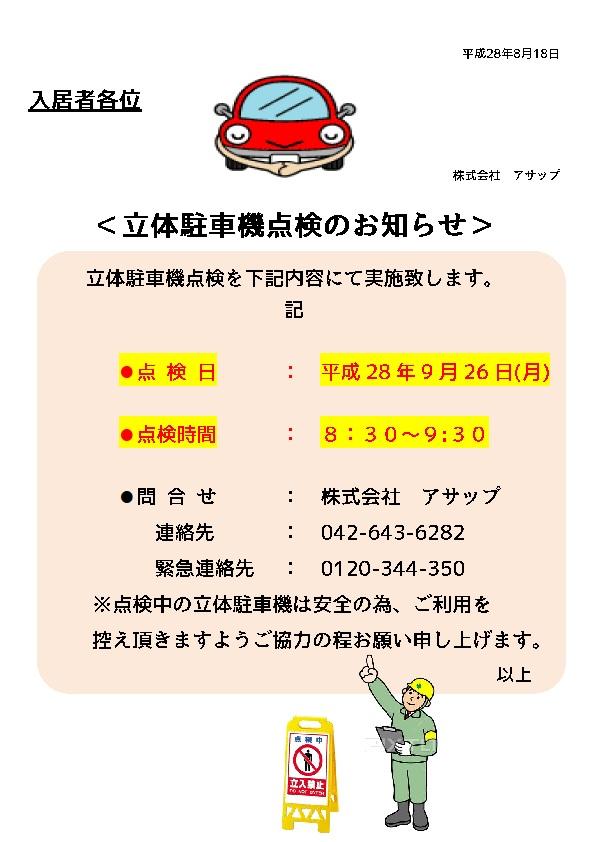 フォンテーヌ駒沢 9月度立駐機点検のお知らせ