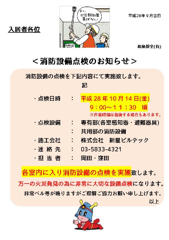 フォンテーヌ駒沢 10月度消防設備点検のお知らせ