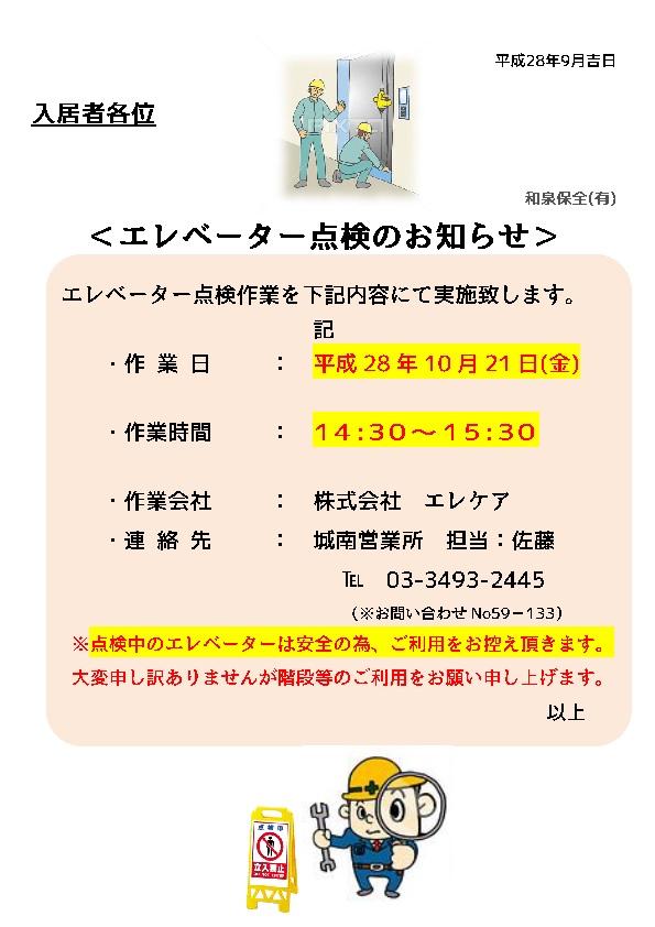 フォンテーヌ駒沢 10月度エレベーター点検のお知らせ