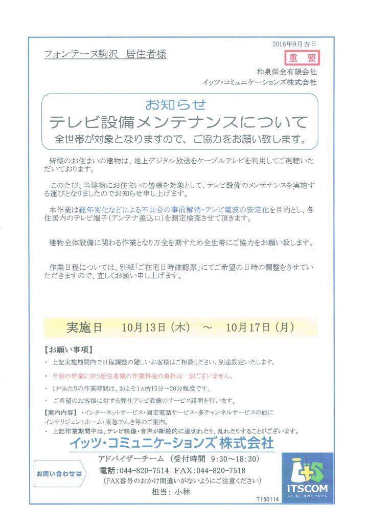フォンテーヌ駒沢 テレビ設備メンテナンスのお知らせ①