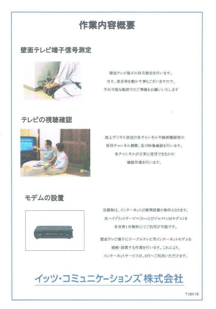 フォンテーヌ駒沢 テレビ設備メンテナンスのお知らせ②