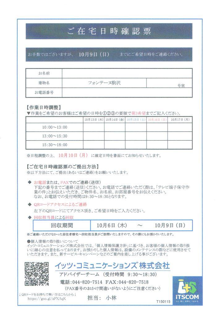 フォンテーヌ駒沢 テレビ設備メンテナンスのお知らせ③