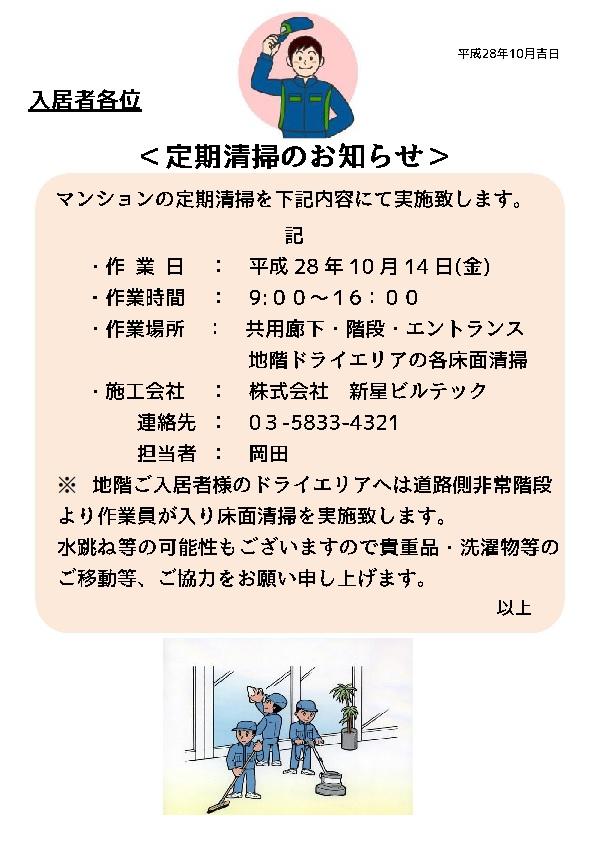 フォンテーヌ駒沢 共用部定期清掃のお知らせ