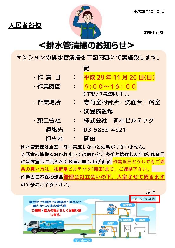 フォンテーヌ駒沢 排水管清掃のお知らせ