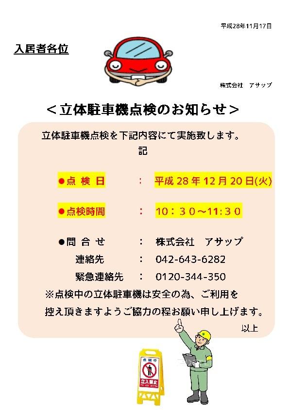 フォンテーヌ駒沢 12月度立体駐車場点検のお知らせ
