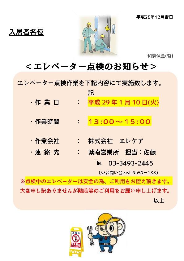 フォンテーヌ駒沢2017年1月度 エレベーター点検のお知らせ