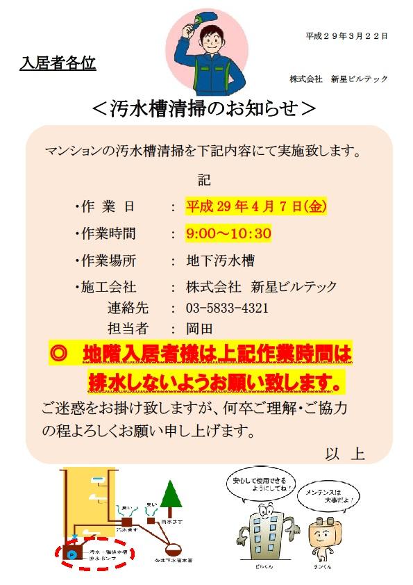 フォンテーヌ駒沢 2017年度汚水槽清掃のお知らせ