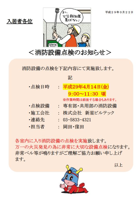 フォンテーヌ駒沢 2017年度消防設備点検1回目のお知らせ
