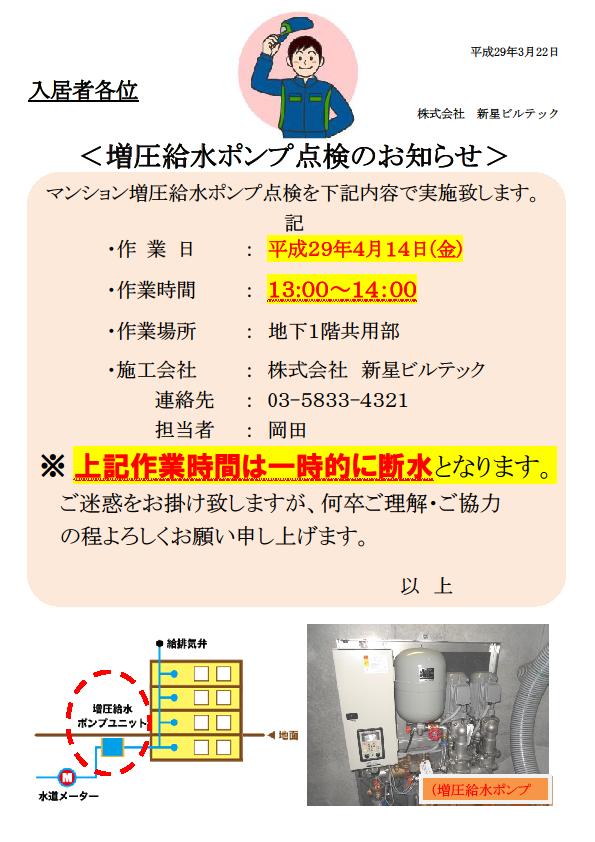 フォンテーヌ駒沢 2017年度増圧給水ポンプ点検のお知らせ