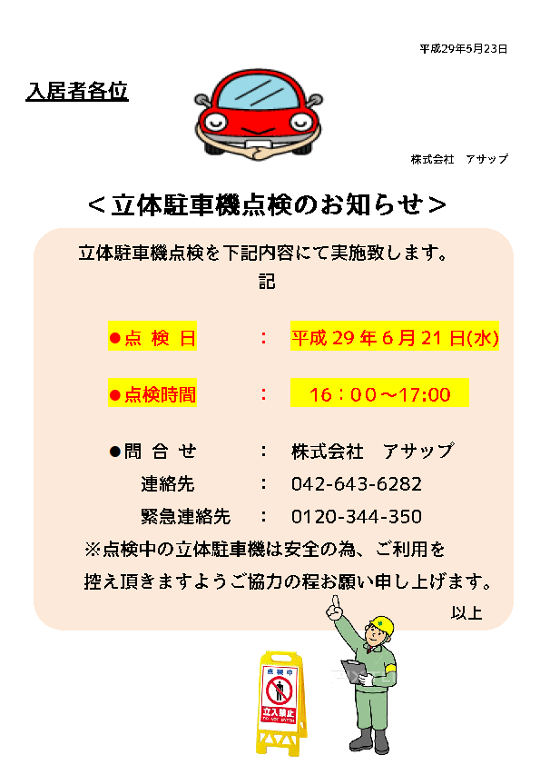 フォンテーヌ駒沢 6月度立体駐車機点検のお知らせ