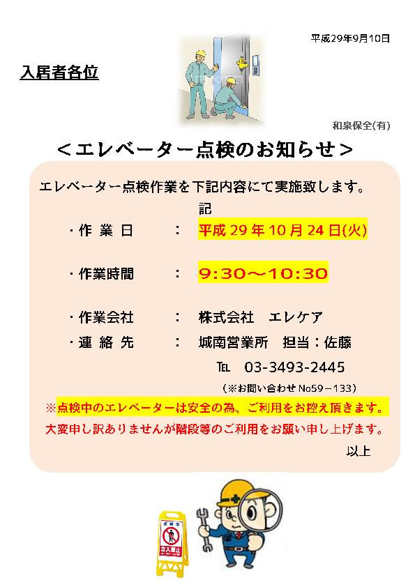 フォンテーヌ駒沢 エレベーター点検のお知らせ