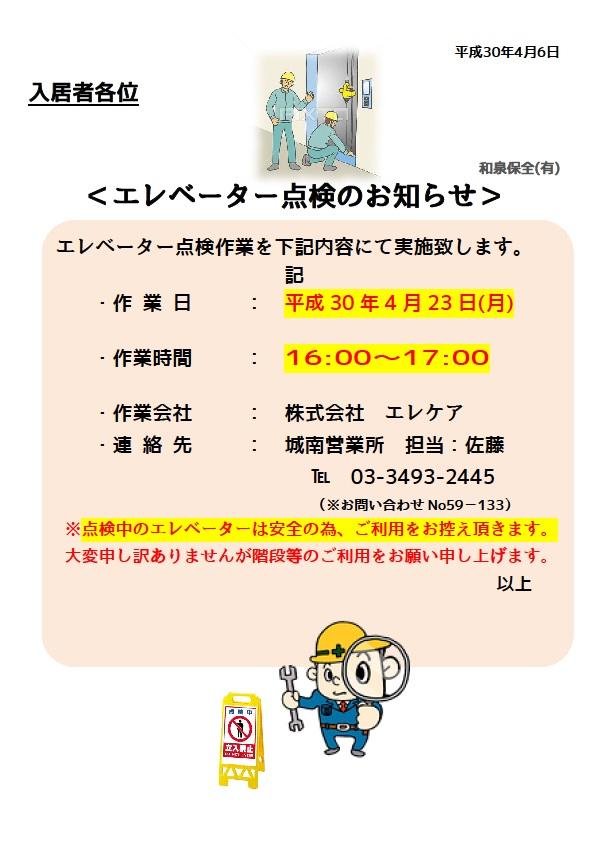 フォンテーヌ駒沢 4月度エレベーター点検のお知らせ